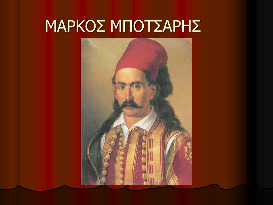 ΜΑΡΚΟΣ ΜΠΟΤΣΑΡΗΣ