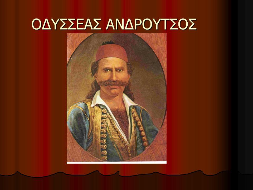 ΟΔΥΣΣΕΑΣ ΑΝΔΡΟΥΤΣΟΣ