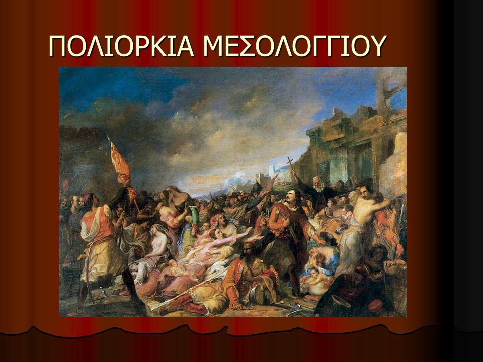 ΠΟΛΙΟΡΚΙΑ ΜΕΣΟΛΟΓΓΙΟΥ