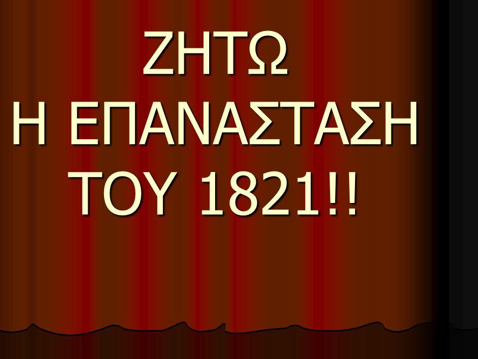 ΖΗΤΩ ΖΗΤΩ Η ΕΠΑΝΑΣΤΑΣΗ ΤΟΥ 1821!!