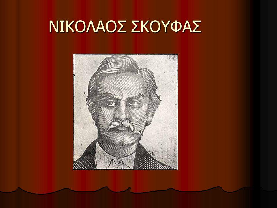 ΝΙΚΟΛΑΟΣ ΣΚΟΥΦΑΣ