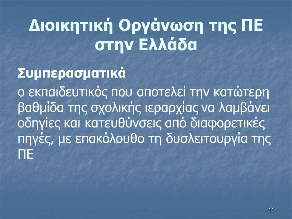 11 Διοικητική Οργάνωση της ΠΕ στην Ελλάδα Συμπερασματικά ο εκπαιδευτικός που αποτελεί την κατώτερη βαθμίδα της σχολικής ιεραρχίας να λαμβάνει οδηγίες
