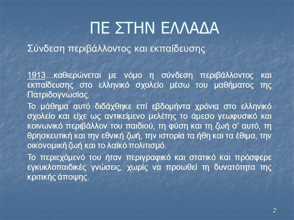 2 ΠΕ ΣΤΗΝ ΕΛΛΑΔΑ Σύνδεση περιβάλλοντος και εκπαίδευσης 1913…καθιερώνεται με νόμο η σύνδεση περιβάλλοντος και εκπαίδευσης στο ελληνικό σχολείο μέσω του