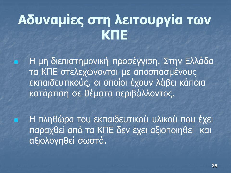 36 Η μη διεπιστημονική προσέγγιση. Στην Ελλάδα τα ΚΠΕ στελεχώνονται με αποσπασμένους εκπαιδευτικούς, οι οποίοι έχουν λάβει κάποια κατάρτιση σε θέματα
