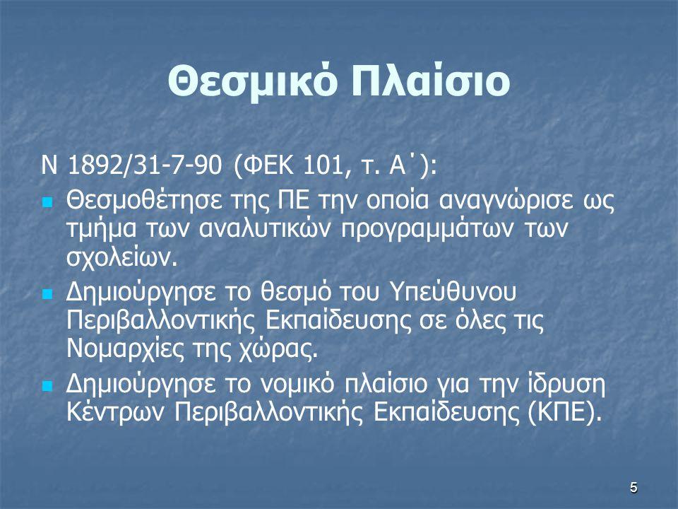 5 Θεσμικό Πλαίσιο N 1892/31-7-90 (ΦΕΚ 101, τ. Α΄): Θεσμοθέτησε της ΠΕ την οποία αναγνώρισε ως τμήμα των αναλυτικών προγραμμάτων των σχολείων. Δημιούργ