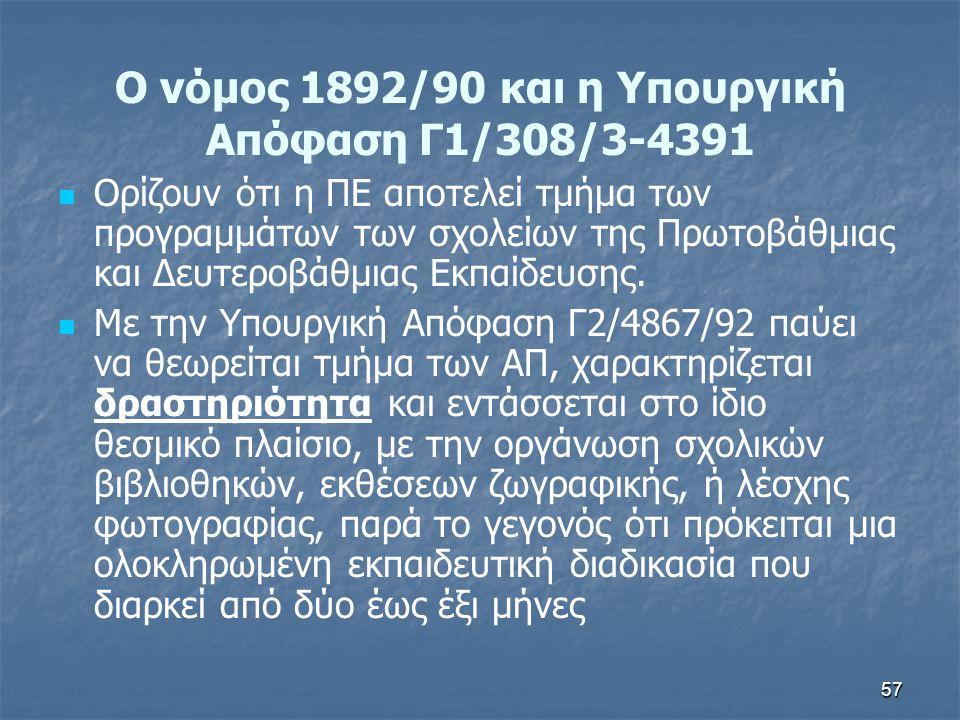 57 Ο νόμος 1892/90 και η Υπουργική Απόφαση Γ1/308/3-4391 Ορίζουν ότι η ΠΕ αποτελεί τμήμα των προγραμμάτων των σχολείων της Πρωτοβάθμιας και Δευτεροβάθ