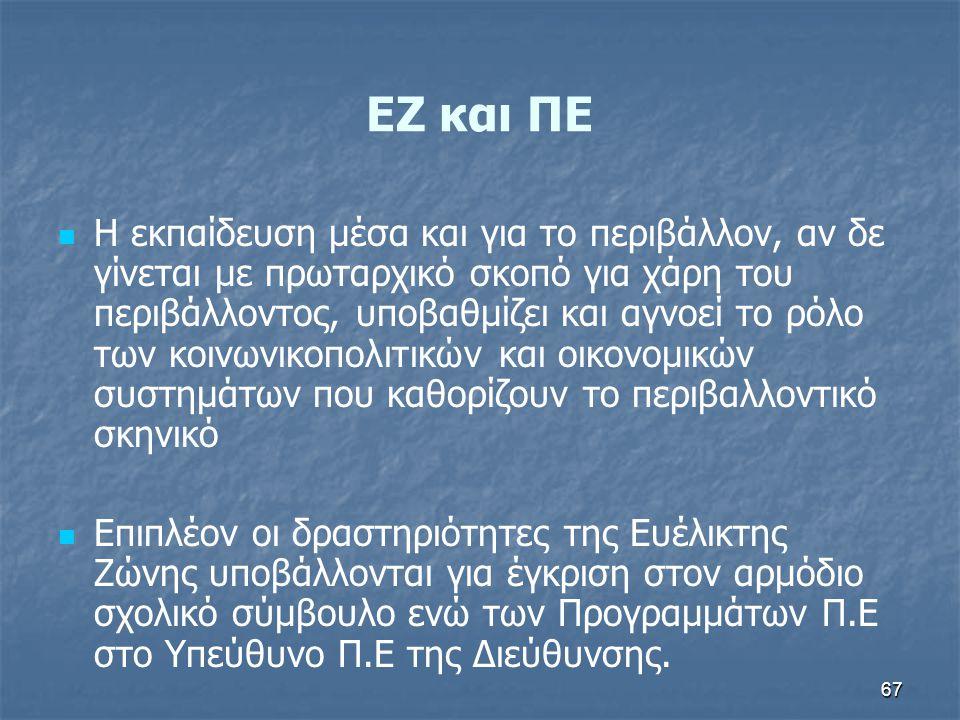 67 ΕΖ και ΠΕ Η εκπαίδευση μέσα και για το περιβάλλον, αν δε γίνεται με πρωταρχικό σκοπό για χάρη του περιβάλλοντος, υποβαθμίζει και αγνοεί το ρόλο των