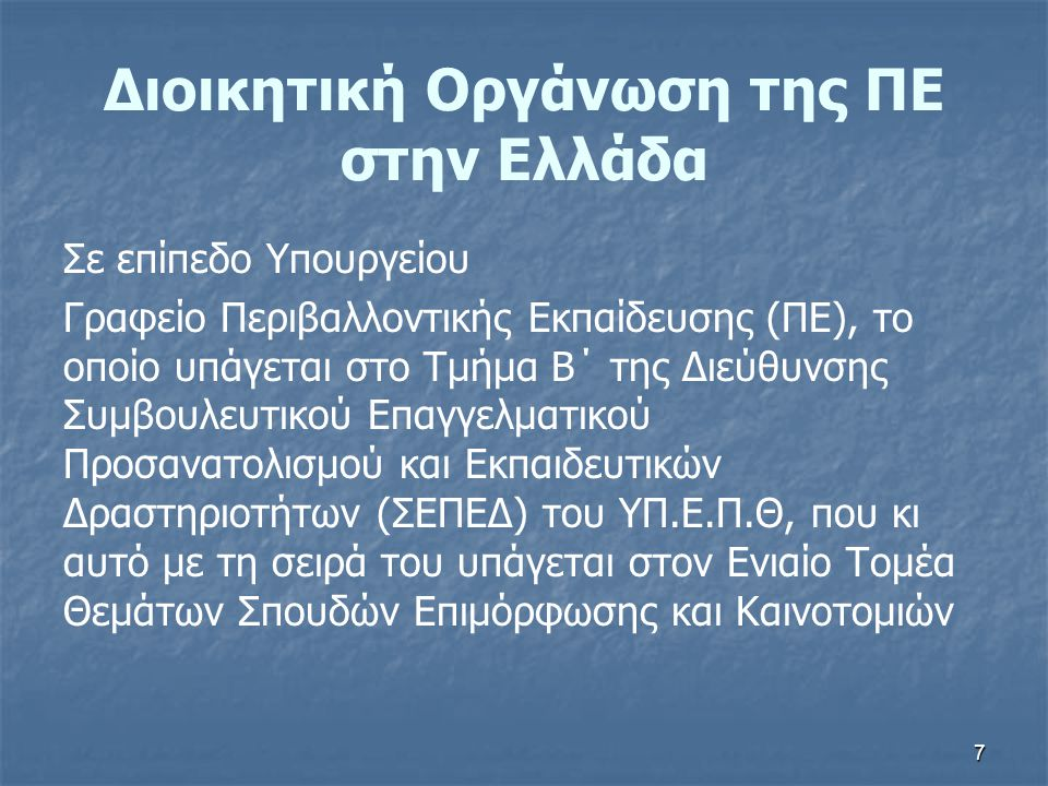 8 Διοικητική Οργάνωση της ΠΕ στην Ελλάδα Το Γραφείο Περιβαλλοντικής Εκπαίδευσης: συνεργάζεται με κυβερνητικούς και μη φορείς της χώρας, προωθεί διεθνείς συνεργασίες, διατηρεί βάση δεδομένων και αρχείο με τις δράσεις της ΠΕ, υποστηρίζει τη διοργάνωση επιμορφωτικών δραστηριοτήτων και συνεδρίων, εγκρίνει τις συμμετοχές εκπαιδευτικών σε αυτά και επικοινωνεί με όλες τις Διευθύνσεις Πρωτοβάθμιας, Δευτεροβάθμιας Εκπαίδευσης και τα Κέντρα Περιβαλλοντικής Εκπαίδευσης (ΚΠΕ) της χώρας σε θέματα αρμοδιότητας του.