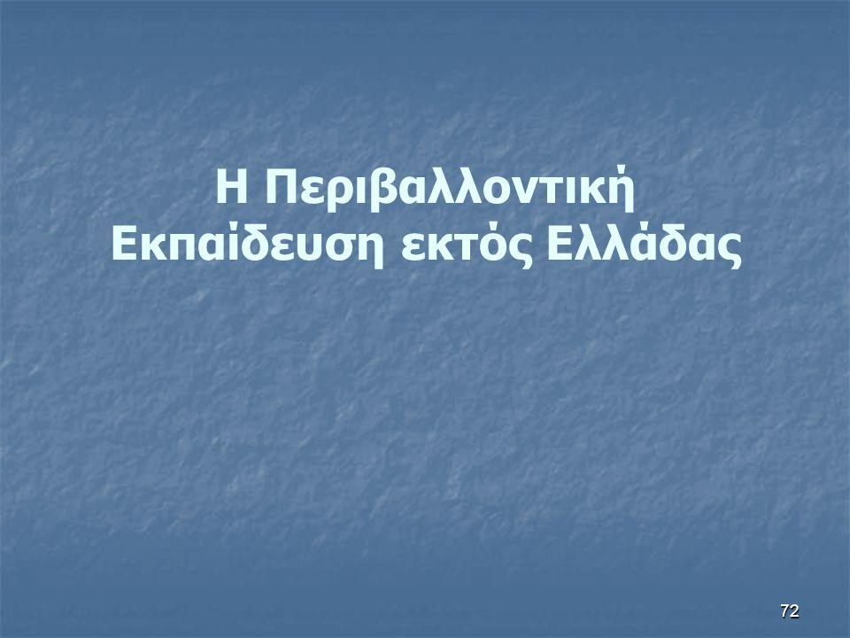 72 Η Περιβαλλοντική Εκπαίδευση εκτός Ελλάδας