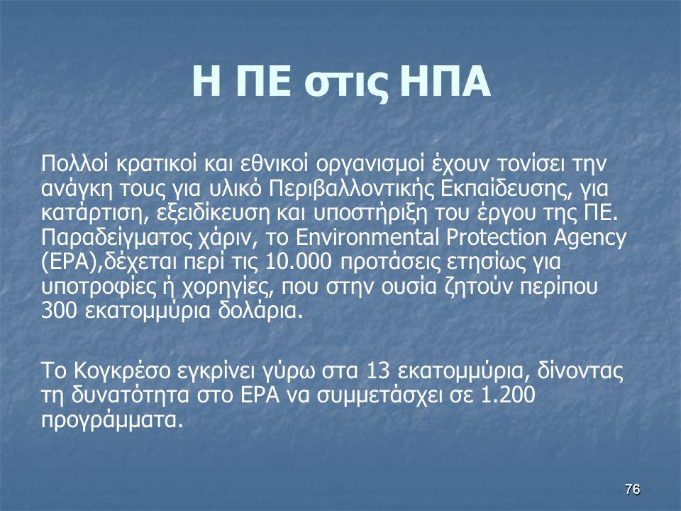 76 Η ΠΕ στις ΗΠΑ Πολλοί κρατικοί και εθνικοί οργανισμοί έχουν τονίσει την ανάγκη τους για υλικό Περιβαλλοντικής Εκπαίδευσης, για κατάρτιση, εξειδίκευσ