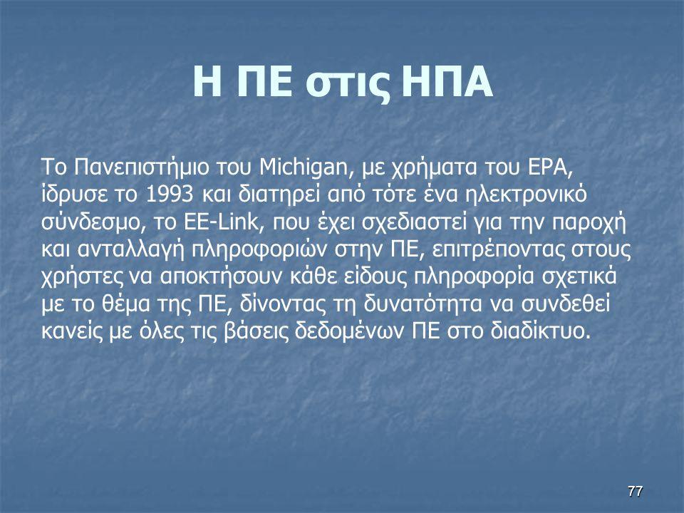 77 Η ΠΕ στις ΗΠΑ Το Πανεπιστήμιο του Michigan, με χρήματα του EPA, ίδρυσε το 1993 και διατηρεί από τότε ένα ηλεκτρονικό σύνδεσμο, το EE-Link, που έχει