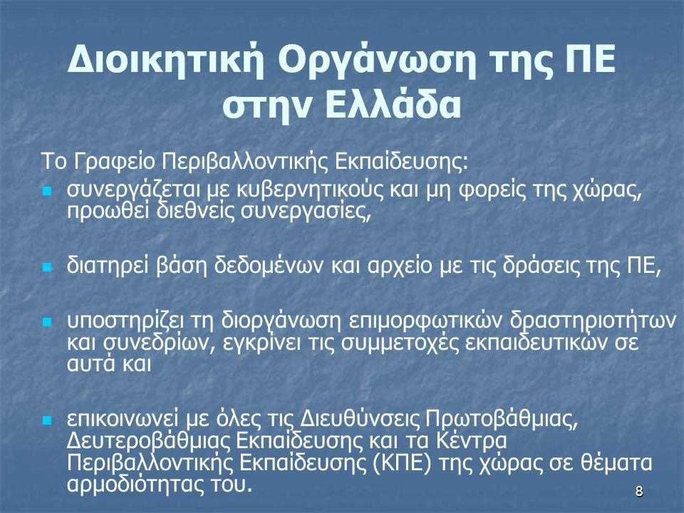 8 Διοικητική Οργάνωση της ΠΕ στην Ελλάδα Το Γραφείο Περιβαλλοντικής Εκπαίδευσης: συνεργάζεται με κυβερνητικούς και μη φορείς της χώρας, προωθεί διεθνε