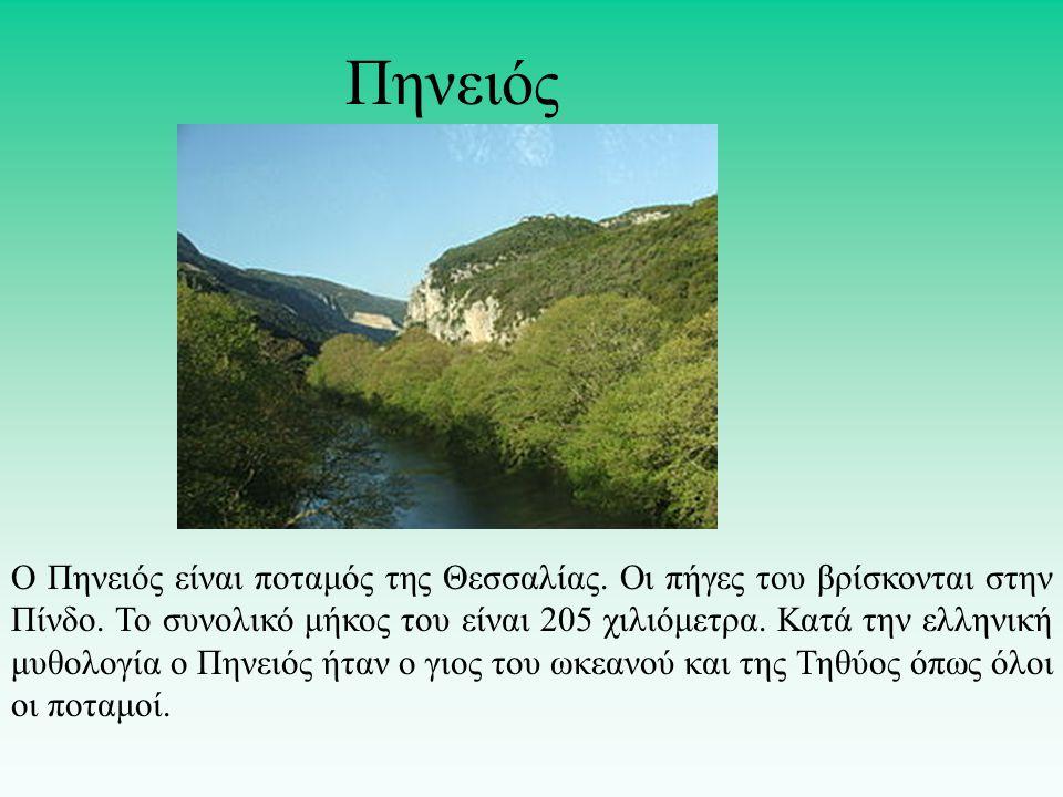 Ο Πηνειός είναι ποταμός της Θεσσαλίας. Οι πήγες του βρίσκονται στην Πίνδο. Το συνολικό μήκος του είναι 205 χιλιόμετρα. Κατά την ελληνική μυθολογία ο Π