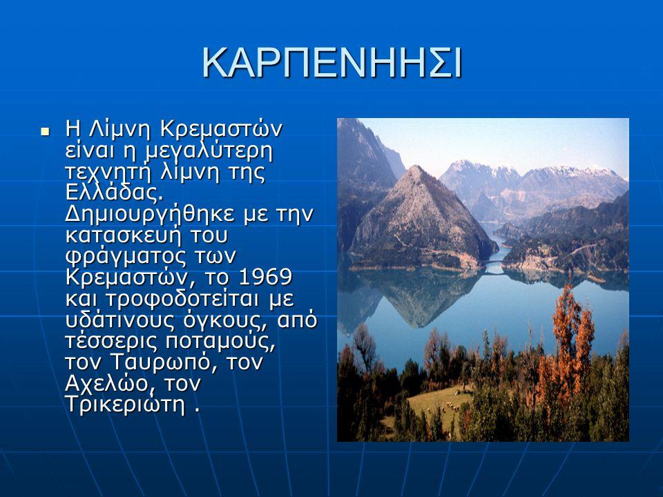 ΚΑΡΠΕΝΗΗΣΙ Η Λίμνη Κρεμαστών είναι η μεγαλύτερη τεχνητή λίμνη της Ελλάδας. Δημιουργήθηκε με την κατασκευή του φράγματος των Κρεμαστών, το 1969 και τρο