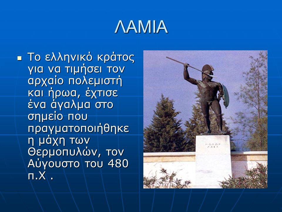 ΛΑΜΙΑ Το ελληνικό κράτος για να τιμήσει τον αρχαίο πολεμιστή και ήρωα, έχτισε ένα άγαλμα στο σημείο που πραγματοποιήθηκε η μάχη των Θερμοπυλών, τον Αύ