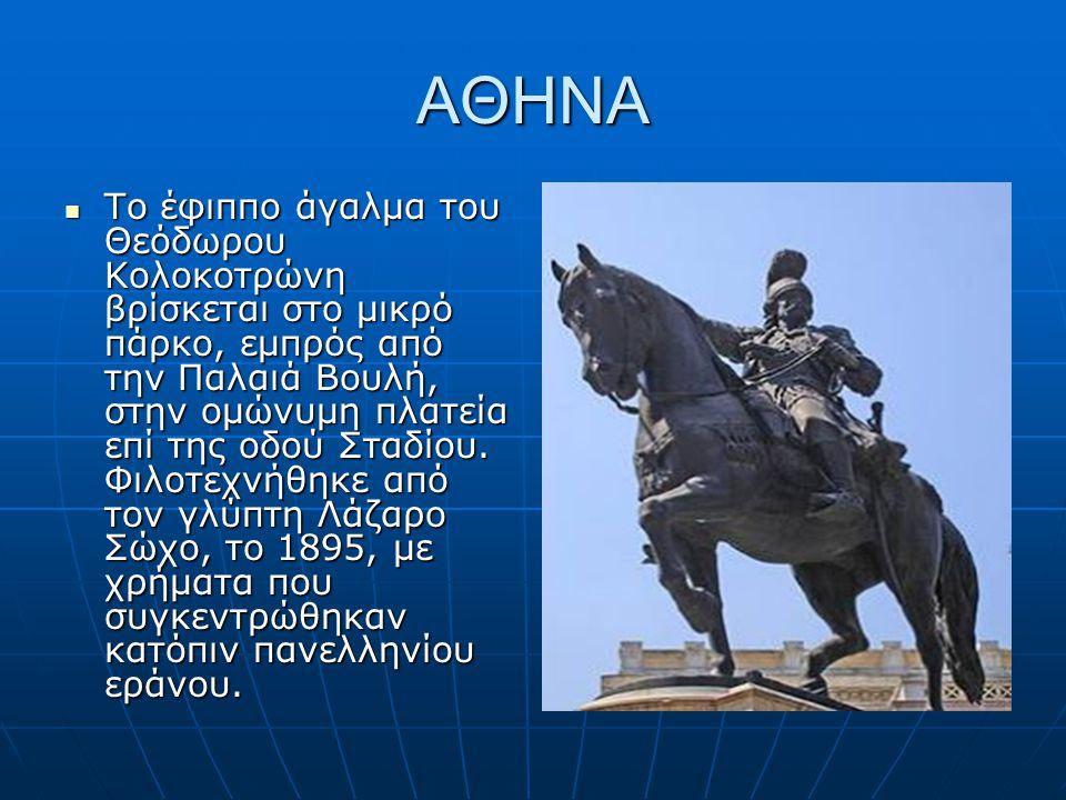 ΑΘΗΝΑ To έφιππο άγαλμα του Θεόδωρου Κολοκοτρώνη βρίσκεται στο μικρό πάρκο, εμπρός από την Παλαιά Βουλή, στην ομώνυμη πλατεία επί της οδού Σταδίου. Φιλ