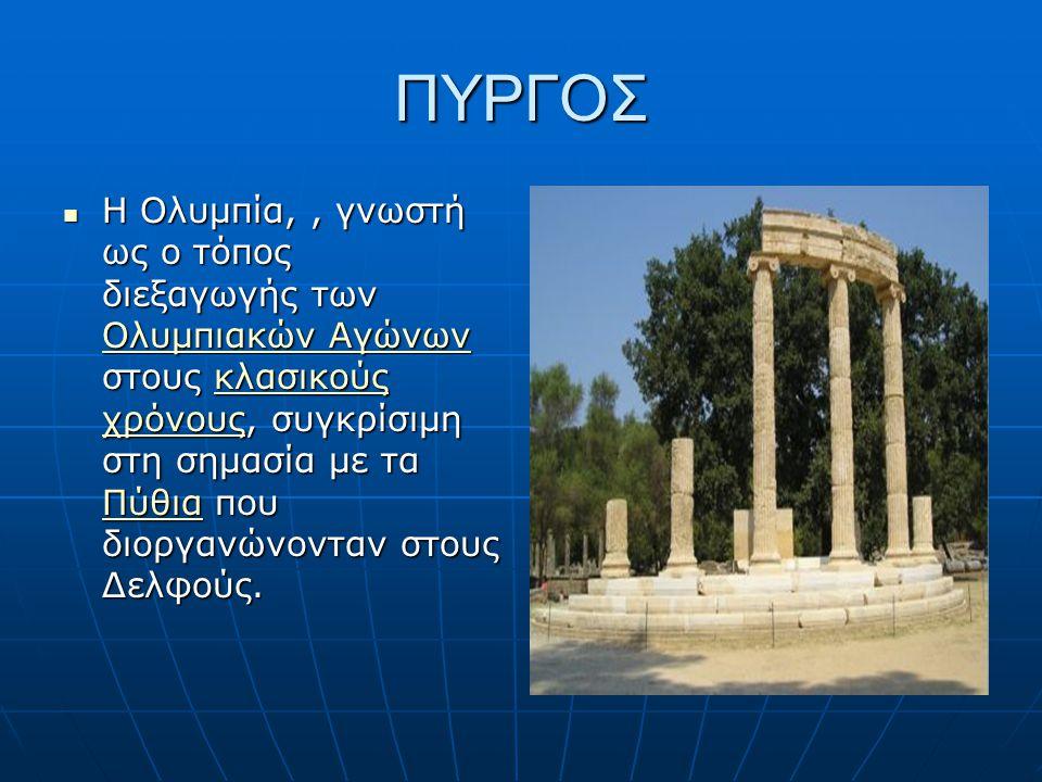 ΠΥΡΓΟΣ Η Ολυμπία,, γνωστή ως ο τόπος διεξαγωγής των Ολυμπιακών Αγώνων στους κλασικούς χρόνους, συγκρίσιμη στη σημασία με τα Πύθια που διοργανώνονταν σ