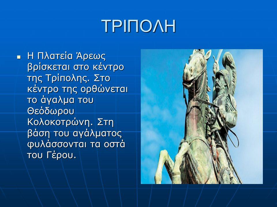 ΤΡΙΠΟΛΗ Η Πλατεία Άρεως βρίσκεται στο κέντρο της Τρίπολης. Στο κέντρο της ορθώνεται το άγαλμα του Θεόδωρου Κολοκοτρώνη. Στη βάση του αγάλματος φυλάσσο