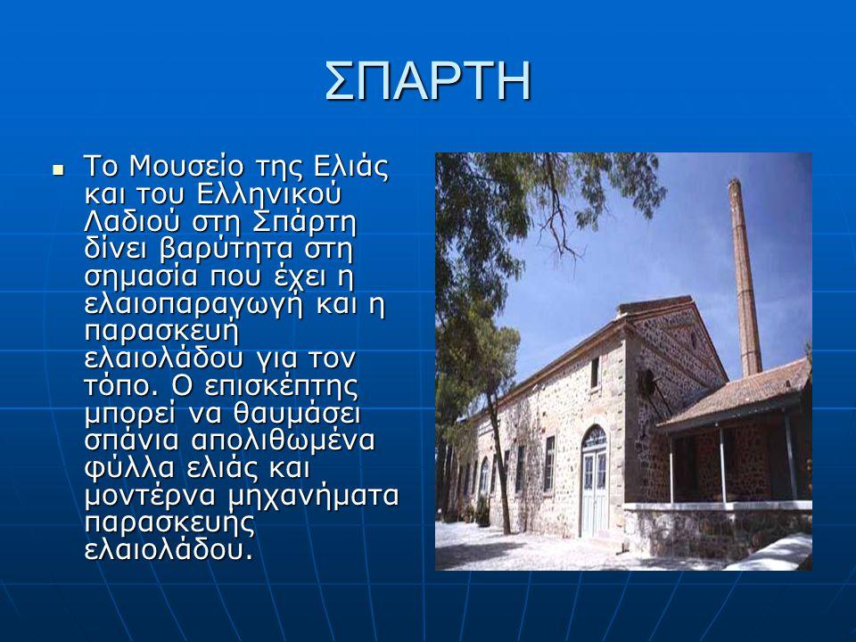 ΣΠΑΡΤΗ Το Μουσείο της Ελιάς και του Ελληνικού Λαδιού στη Σπάρτη δίνει βαρύτητα στη σημασία που έχει η ελαιοπαραγωγή και η παρασκευή ελαιολάδου για τον