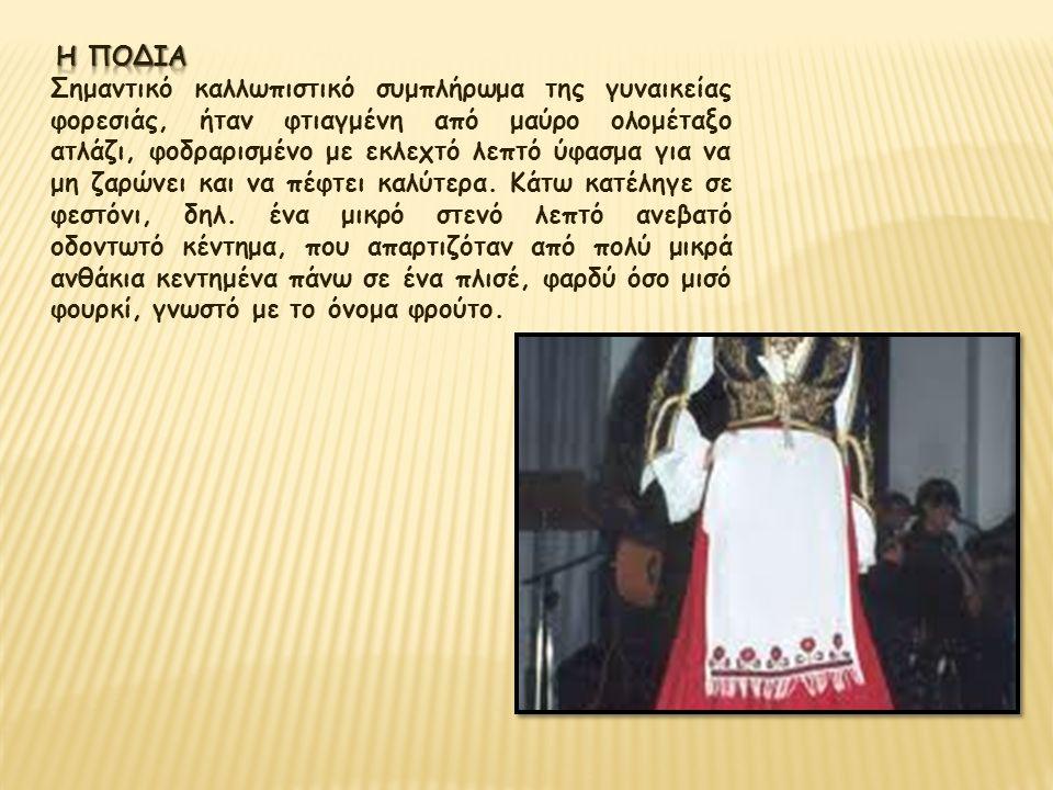 Σημαντικό καλλωπιστικό συμπλήρωμα της γυναικείας φορεσιάς, ήταν φτιαγμένη από μαύρο ολομέταξο ατλάζι, φοδραρισμένο με εκλεχτό λεπτό ύφασμα για να μη ζ