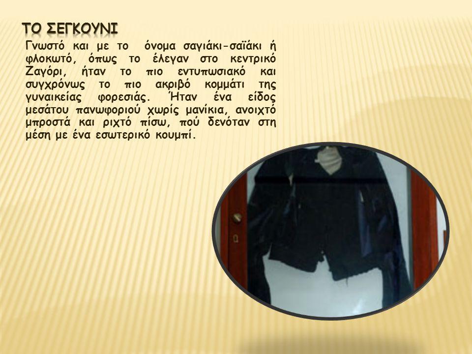 Γνωστό και με το όνομα σαγιάκι-σαϊάκι ή φλοκωτό, όπως το έλεγαν στο κεντρικό Ζαγόρι, ήταν το πιο εντυπωσιακό και συγχρόνως το πιο ακριβό κομμάτι της γ