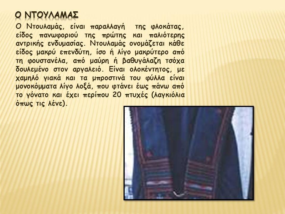 Ο Ντουλαμάς, είναι παραλλαγή της φλοκάτας, είδος πανωφοριού της πρώτης και παλιότερης αντρικής ενδυμασίας. Ντουλαμάς ονομάζεται κάθε είδος μακρύ επενδ