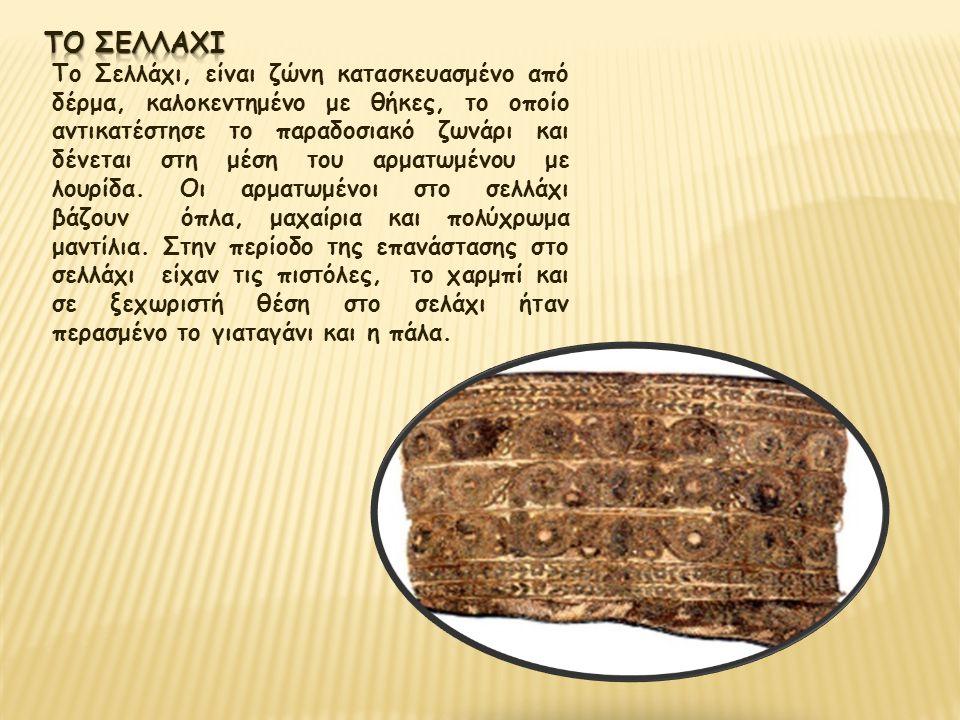 Το Σελλάχι, είναι ζώνη κατασκευασμένο από δέρμα, καλοκεντημένο με θήκες, το οποίο αντικατέστησε το παραδοσιακό ζωνάρι και δένεται στη μέση του αρματωμ