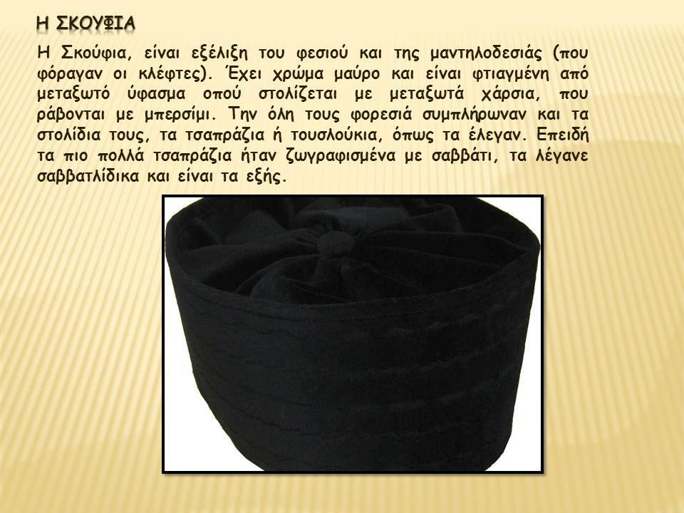 Η Σκούφια, είναι εξέλιξη του φεσιού και της μαντηλοδεσιάς (που φόραγαν οι κλέφτες). Έχει χρώμα μαύρο και είναι φτιαγμένη από μεταξωτό ύφασμα οπού στολ