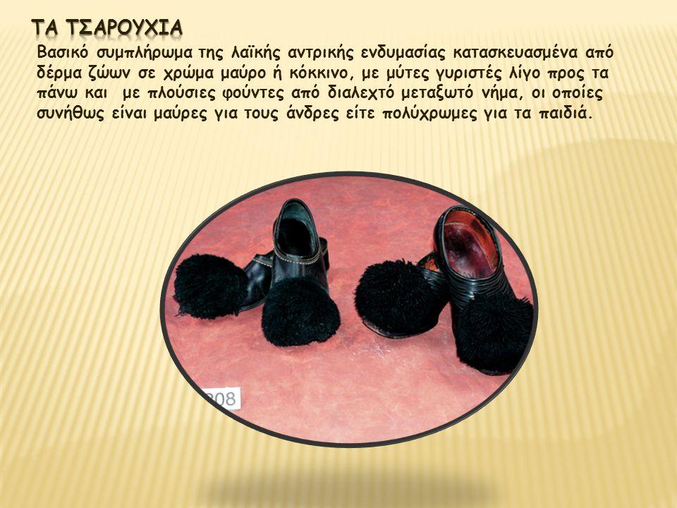 Βασικό συμπλήρωμα της λαϊκής αντρικής ενδυμασίας κατασκευασμένα από δέρμα ζώων σε χρώμα μαύρο ή κόκκινο, με μύτες γυριστές λίγο προς τα πάνω και με πλ