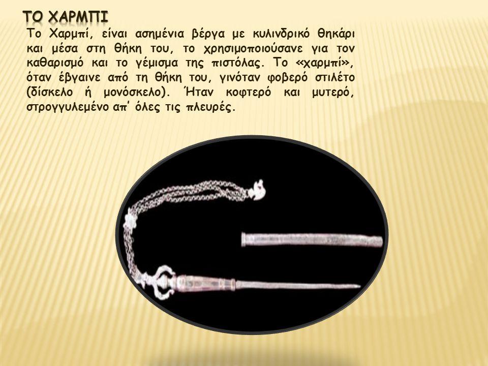 Το Χαρμπί, είναι ασημένια βέργα με κυλινδρικό θηκάρι και μέσα στη θήκη του, το χρησιμοποιούσανε για τον καθαρισμό και το γέμισμα της πιστόλας. Το «χαρ