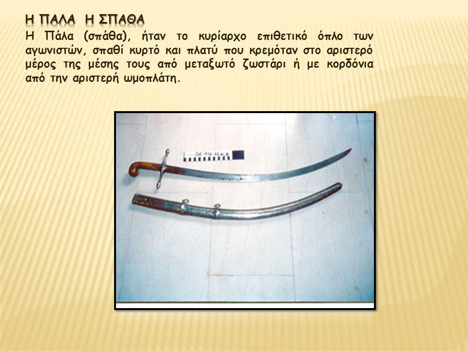 Η Πάλα (σπάθα), ήταν το κυρίαρχο επιθετικό όπλο των αγωνιστών, σπαθί κυρτό και πλατύ που κρεμόταν στο αριστερό μέρος της μέσης τους από μεταξωτό ζωστά