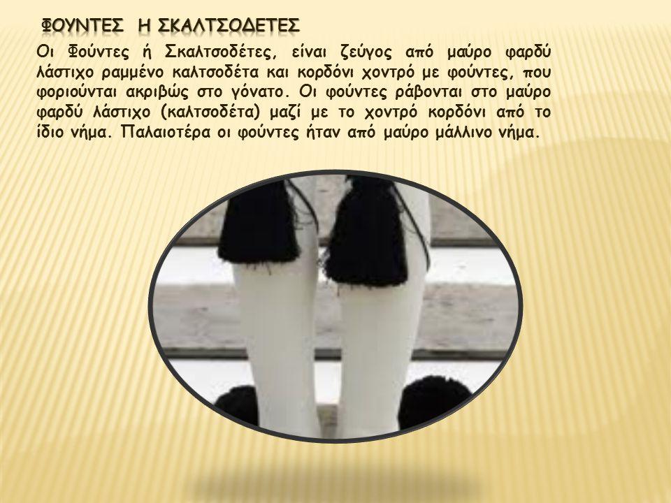 Οι Φούντες ή Σκαλτσοδέτες, είναι ζεύγος από μαύρο φαρδύ λάστιχο ραμμένο καλτσοδέτα και κορδόνι χοντρό με φούντες, που φοριούνται ακριβώς στο γόνατο. Ο