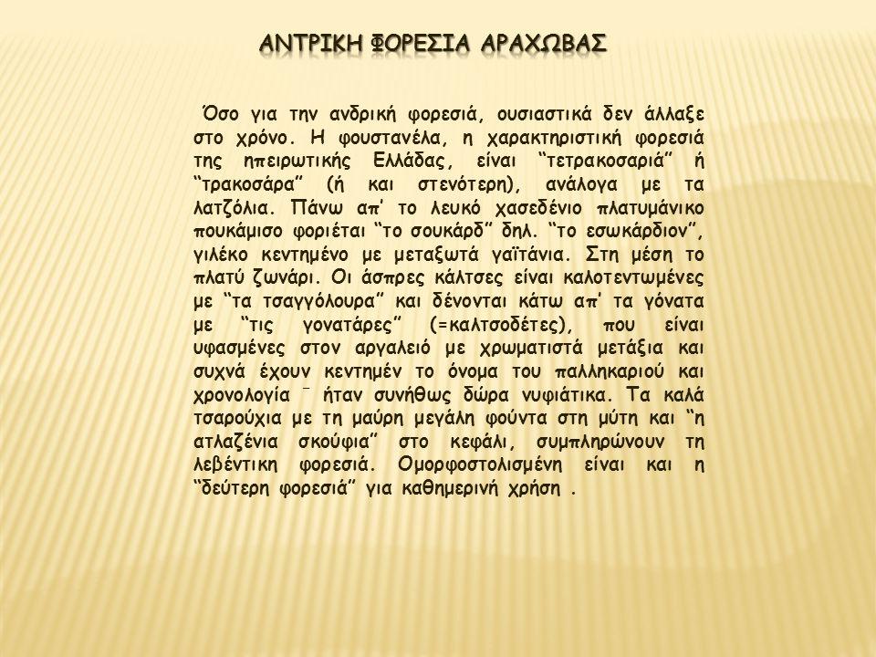 """Όσο για την ανδρική φορεσιά, ουσιαστικά δεν άλλαξε στο χρόνο. Η φουστανέλα, η χαρακτηριστική φορεσιά της ηπειρωτικής Ελλάδας, είναι """"τετρακοσαριά"""" ή """""""