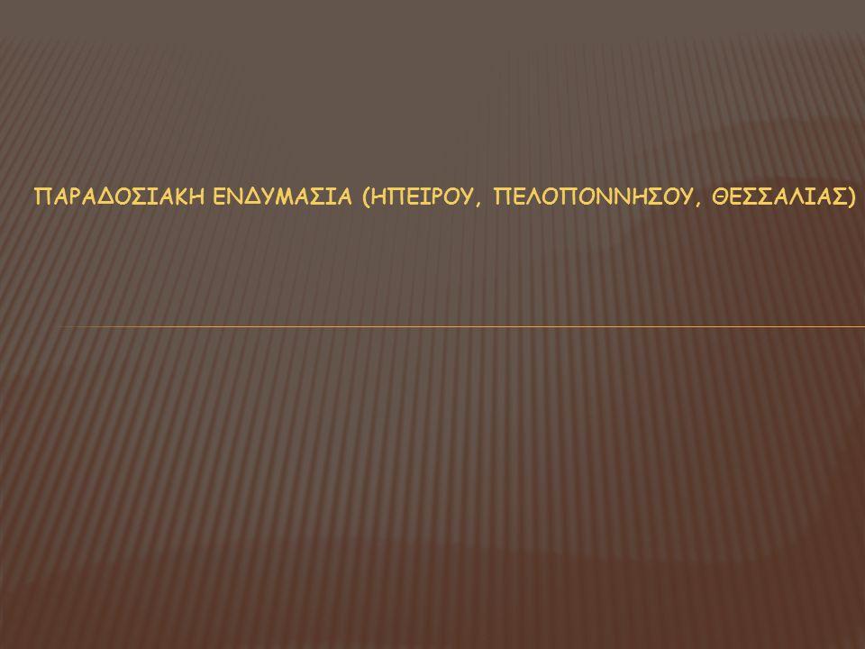 ΠΑΡΑΔΟΣΙΑΚΗ ΕΝΔΥΜΑΣΙΑ (ΗΠΕΙΡΟΥ, ΠΕΛΟΠΟΝΝΗΣΟΥ, ΘΕΣΣΑΛΙΑΣ)