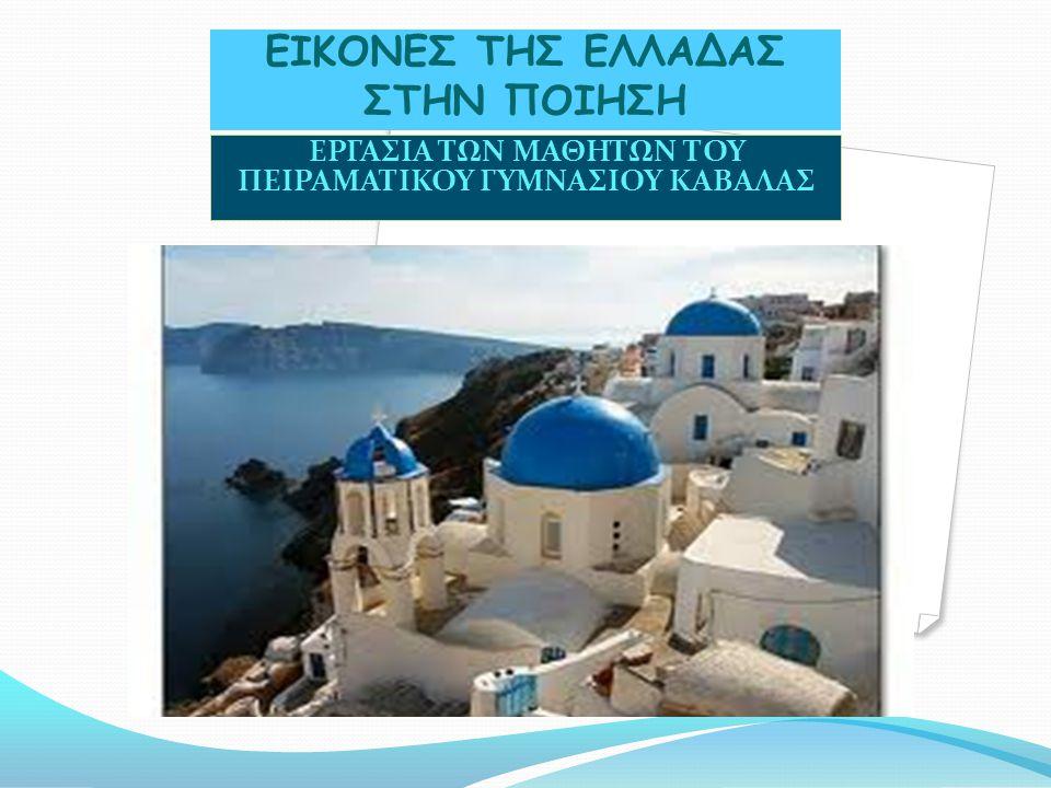 ΣΥΝΑΙΣΘΗΜΑΤΑ ΠΟΙΗΤΗ 2 ο ποίημα: Στο δεύτερο ποίημα, «Σαλονίκη», ο ποιητής αναφέρεται στην πόλη Θεσσαλονίκη.