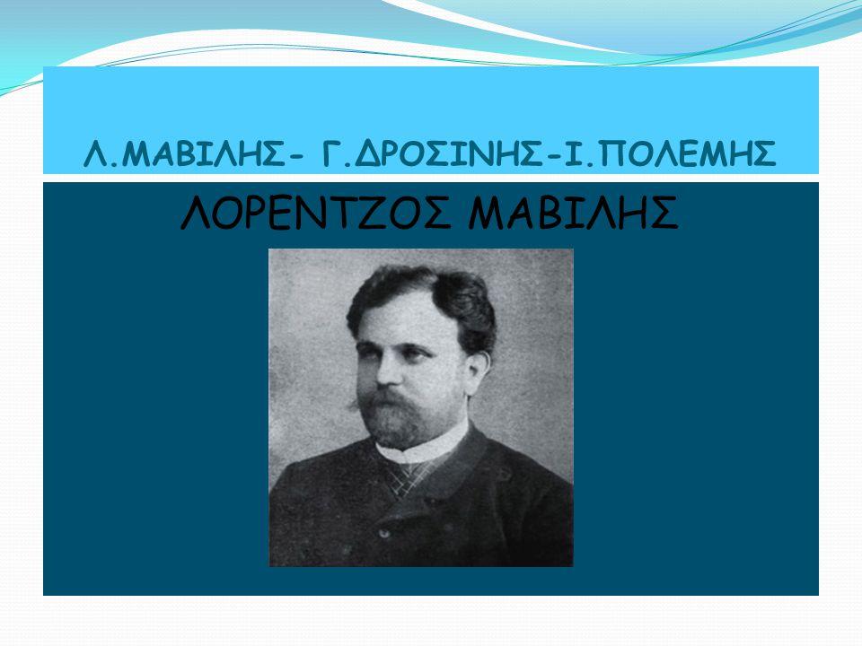 ΟΔΥΣΣΕΑΣ ΕΛΥΤΗΣ Φιλολογικό ψευδώνυμο του Οδυσσέα Αλεπουδέλη.