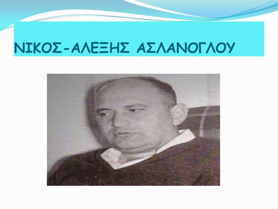 ΝΙΚΟΣ-ΑΛΕΞΗΣ ΑΣΛΑΝΟΓΛΟΥ