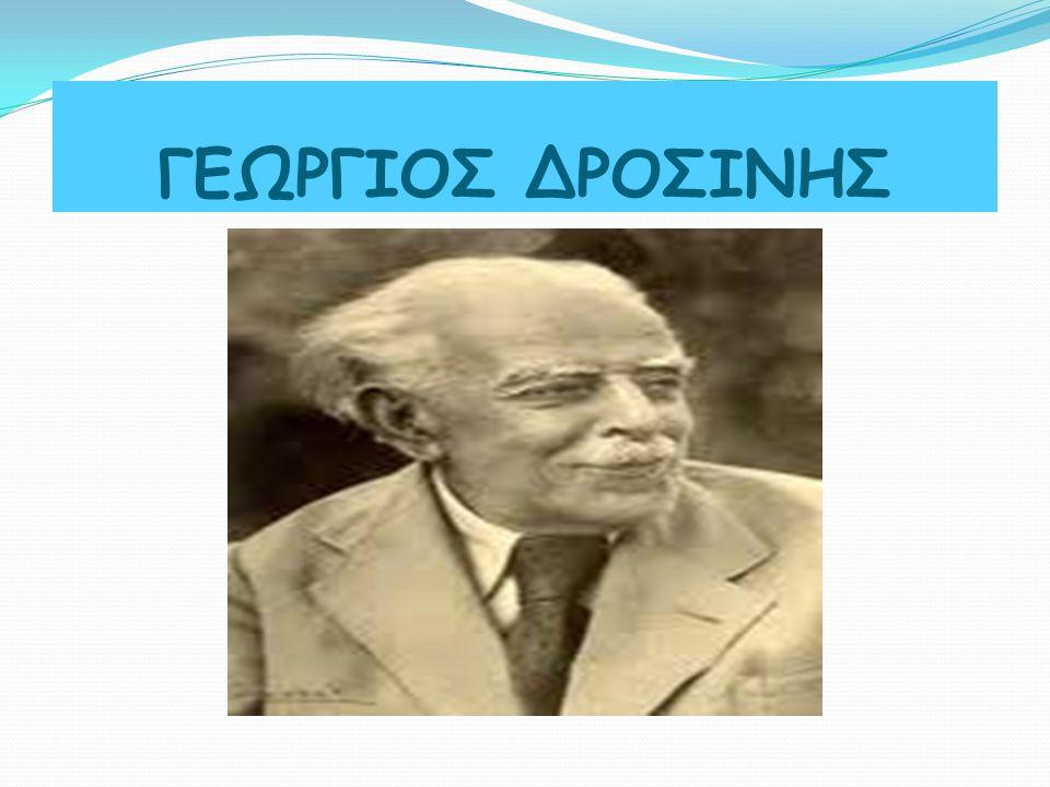 ΓΕΩΡΓΙΟΣ ΔΡΟΣΙΝΗΣ