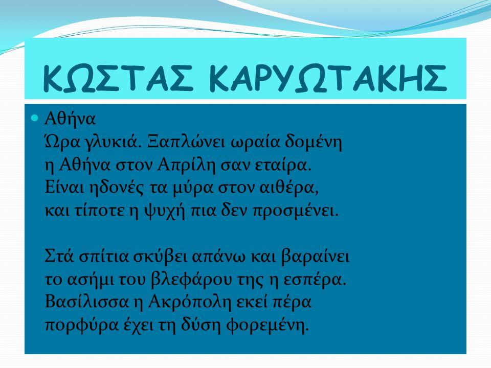 ΚΩΣΤΑΣ ΚΑΡΥΩΤΑΚΗΣ Αθήνα Ώρα γλυκιά.Ξαπλώνει ωραία δομένη η Αθήνα στον Απρίλη σαν εταίρα.