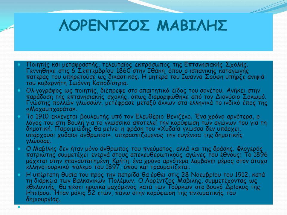 ΚΩΣΤΗΣ ΠΑΛΑΜΑΣ Γεννήθηκε στην Πάτρα στις 13 Ιανουαρίου του 1859, η καταγωγή του όμως ήταν από το Μεσολόγγι.