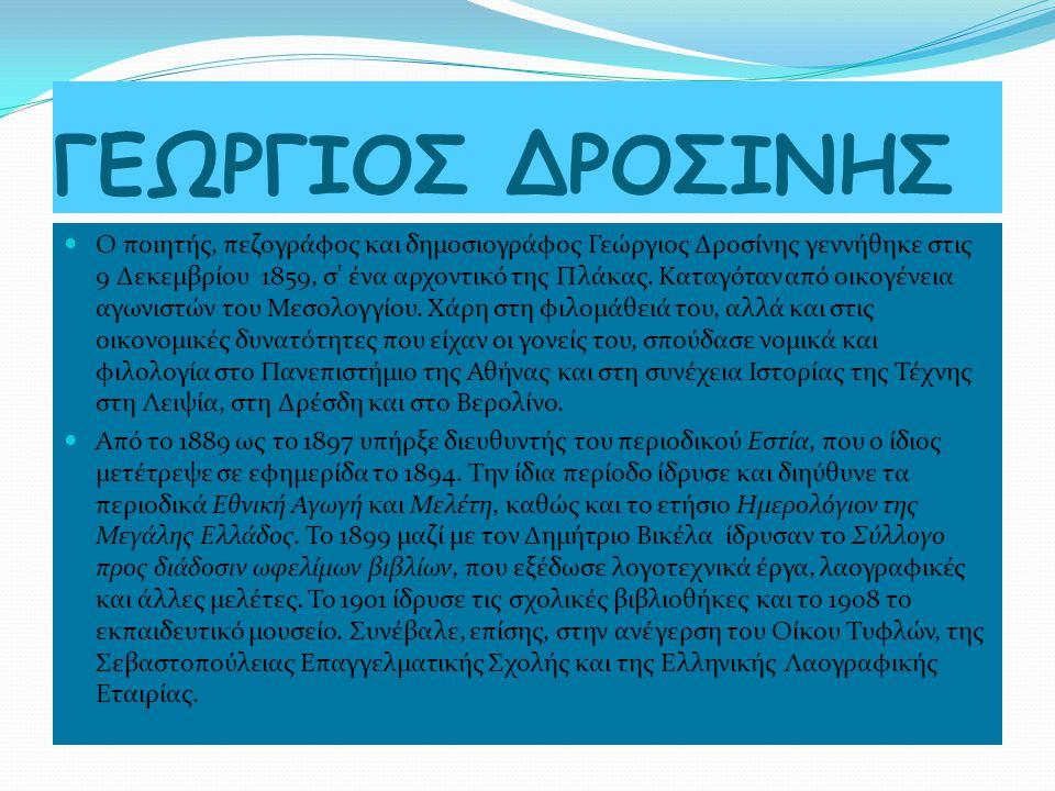 ΓΕΩΡΓΙΟΣ ΔΡΟΣΙΝΗΣ Από το 1914 ως το 1923 διετέλεσε τμηματάρχης Δημοτικής Εκπαίδευσης του Υπουργείου Παιδείας, συμβάλλοντας ουσιαστικά στη σύνταξη του Ιστορικού Λεξικού της Ελληνικής Γλώσσας και στην εφαρμογή του εκπαιδευτικού προγράμματος του Ελευθέριου Βενιζέλου.
