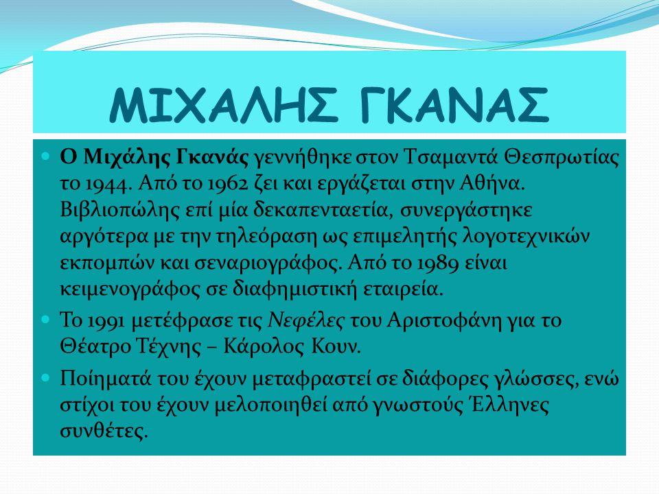 Ο Μιχάλης Γκανάς γεννήθηκε στον Τσαμαντά Θεσπρωτίας το 1944.