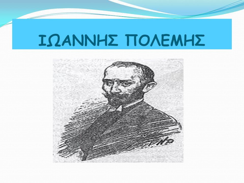 Ο Ι.Πολέμης γεννήθηκε στην Αθήνα το 1862.