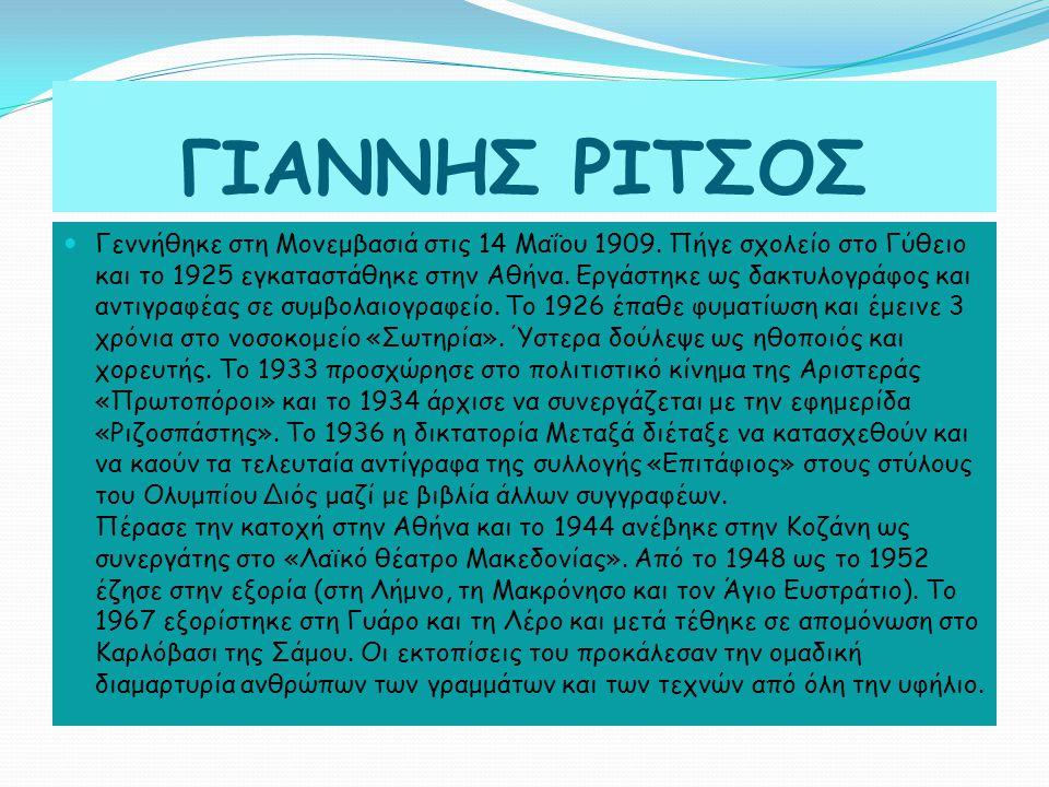 ΓΙΑΝΝΗΣ ΡΙΤΣΟΣ Γεννήθηκε στη Μονεμβασιά στις 14 Μαΐου 1909.