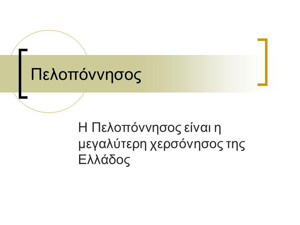 Πελοπόννησος Η Πελοπόννησος είναι η μεγαλύτερη χερσόνησος της Ελλάδος