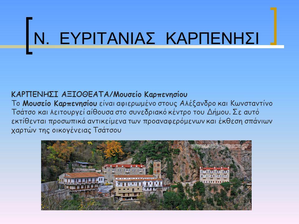 Ν. ΕΥΡΙΤΑΝΙΑΣ ΚΑΡΠΕΝΗΣΙ ΚΑΡΠΕΝΗΣΙ ΑΞΙΟΘΕΑΤΑ/Μουσείο Καρπενησίου Το Μουσείο Καρπενησίου είναι αφιερωμένο στους Αλέξανδρο και Κωνσταντίνο Τσάτσο και λει