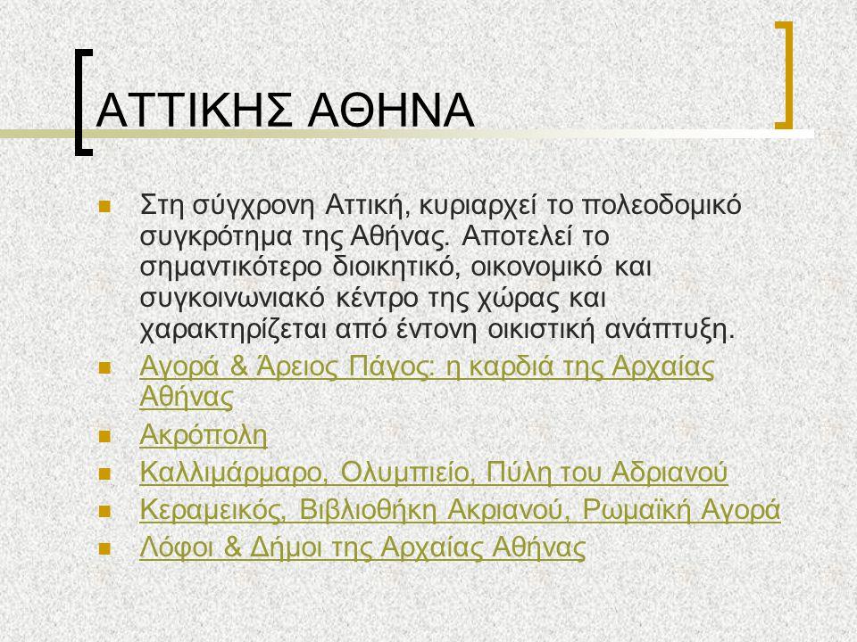 ΑΤΤΙΚΗΣ ΑΘΗΝΑ Στη σύγχρονη Αττική, κυριαρχεί το πολεοδομικό συγκρότημα της Αθήνας. Αποτελεί το σημαντικότερο διοικητικό, οικονομικό και συγκοινωνιακό