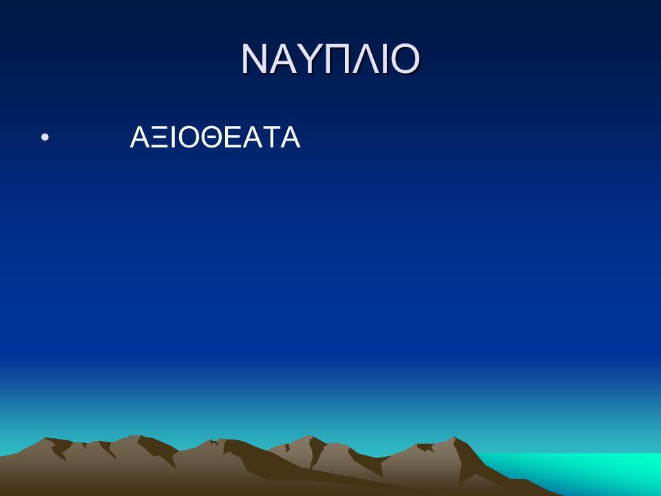 ΝΑΥΠΛΙΟ ΑΞΙΟΘΕΑΤΑ