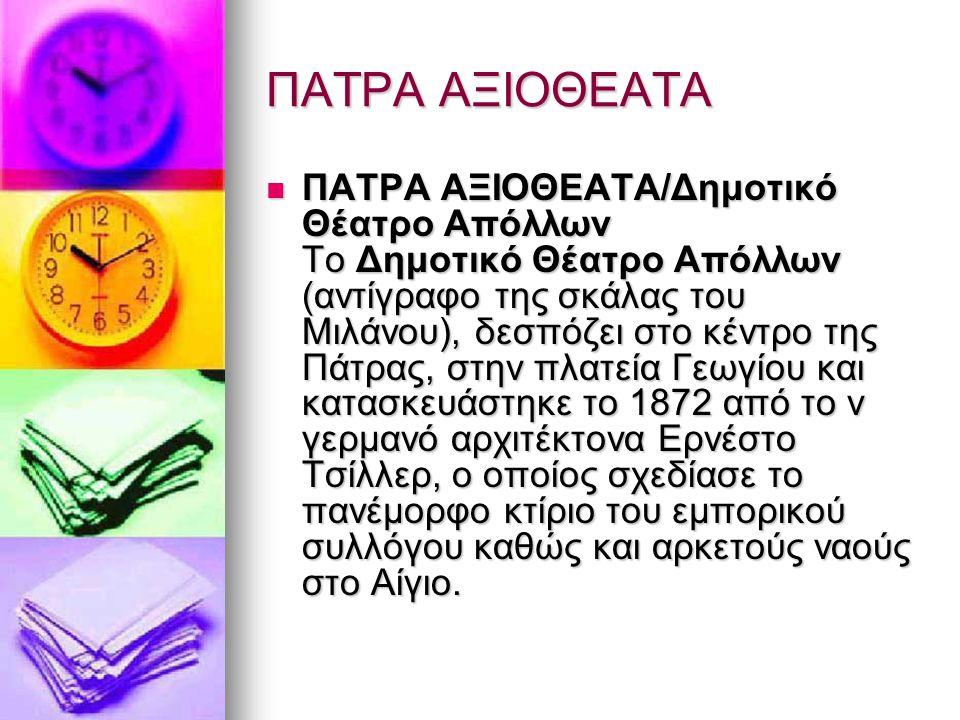 ΠΑΤΡΑ ΑΞΙΟΘΕΑΤΑ ΠΑΤΡΑ ΑΞΙΟΘΕΑΤΑ/Δημοτικό Θέατρο Απόλλων Το Δημοτικό Θέατρο Απόλλων (αντίγραφο της σκάλας του Μιλάνου), δεσπόζει στο κέντρο της Πάτρας,