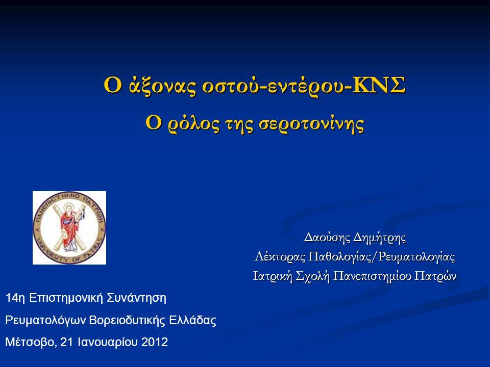 Ο άξονας οστού-εντέρου-ΚΝΣ Ο ρόλος της σεροτονίνης Δαούσης Δημήτρης Λέκτορας Παθολογίας/Ρευματολογίας Ιατρική Σχολή Πανεπιστημίου Πατρών 14η Επιστημονική Συνάντηση Ρευματολόγων Βορειοδυτικής Ελλάδας Μέτσοβο, 21 Ιανουαρίου 2012